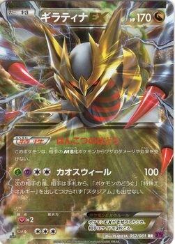 ポケモンカードXY ギラティナEX(RR) / バンデットリング(PMXY7)/シングルカード