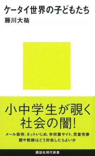 ケータイ世界の子どもたち (講談社現代新書 1944)
