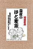 【送料無料】 ≪お徳用≫国産の手作りはと麦茶5g×50包