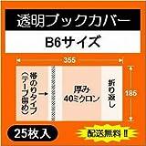 透明ブックカバー B6サイズ 【25枚】 ■青年コミック(例:宇宙兄弟)などにぴったりのサイズです!■