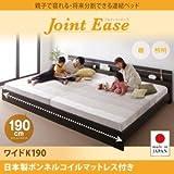IKEA・ニトリ好きに。親子で寝られる・将来分割できる連結ベッド【JointEase】ジョイント・イース【日本製ボンネルコイルマットレス付き】ワイドK190 | ダークブラウン