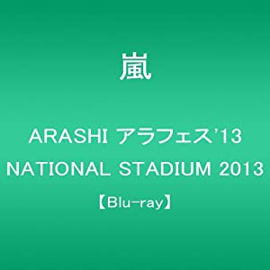 嵐 ARASHI アラフェス'13 NATIONAL STADIUM 2013【Blu-ray】