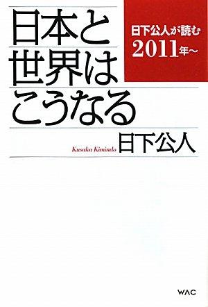 日本と世界はこうなる