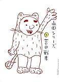 山田シリーズ 2 (ビッグコミックススペシャル)
