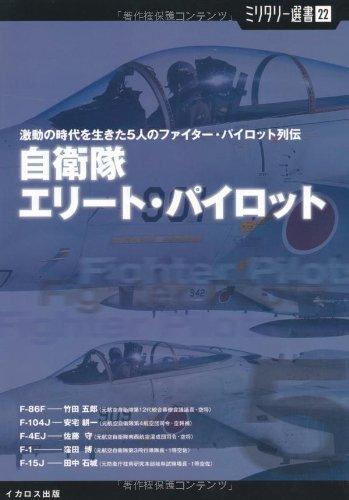 自衛隊エリートパイロット 激動の時代を生きた5人のファイター・パイロット列伝 (ミリタリー選書 22)