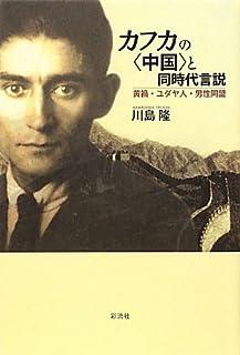 """カフカの""""中国""""と同時代言説―黄禍・ユダヤ人・男性同盟"""