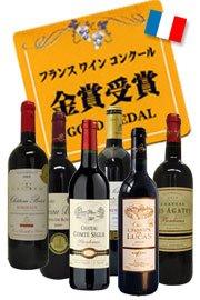 フランス金賞受賞ワイン6本セット