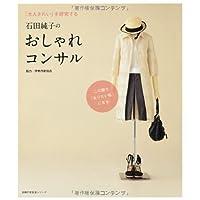 石田純子の おしゃれコンサル—「大人きれい」を研究する (主婦の友生活シリーズ)