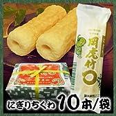 .山口県名産 岡虎 にぎりちくわ 10本包【要冷蔵】