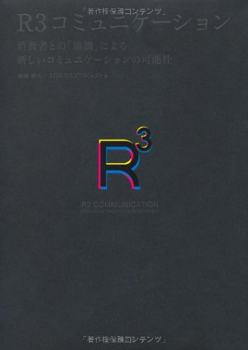 R3コミュニケーション = R3 COMMUNICATION