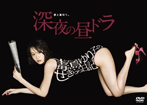 毒島ゆり子のせきらら日記 DVD-BOX[DVD]