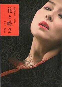 映画パンフレット★『花と蛇2 パリ/静子』/杉本彩、遠藤憲一、宍戸錠