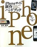 向井領治「iPhoneサイト制作ハンドブック」