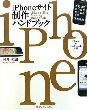 iPhoneサイト制作ハンドブック iPhoneiPod touch対応