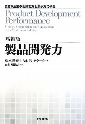 製品開発力―自動車産業の「組織能力」と「競争力」の研究
