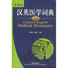 Chinese-english Medical Dictionary