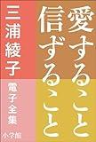 三浦綾子 電子全集 愛すること信ずること (小学館電子版)