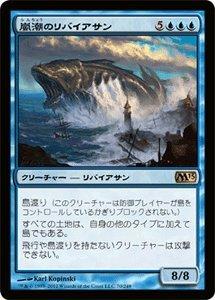 マジック:ザ・ギャザリング【嵐潮のリバイアサン/Stormtide Leviathan】 M13-070-R ≪基本セット2013 収録≫