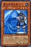 【遊戯王カード】 聖なる守り手 BE2-JP141-N