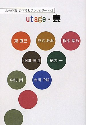 utage・宴 (柏艪舎文芸シリーズ 北の作家書下ろしアンソロジー vol.2)