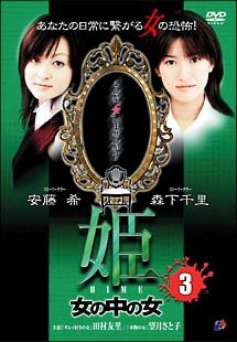 姫-HIME-3 女の中の女 [DVD]
