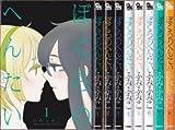 ぼくらのへんたい コミック 1-8巻セット (リュウコミックス)