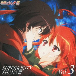 灼眼のシャナF SUPERIORITY SHANAIII vol.3