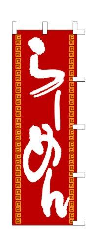 のぼり 旗 「 らーめん (赤地) 」 販促用品 店舗用品