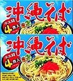 沖縄そば(半生麺)4食分×2箱/お土産/訳あり/そば麺【AS】