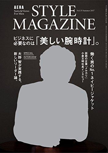 AERA STYLE MAGAZINE 2017年Vol.35 大きい表紙画像