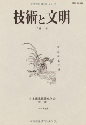 技術と文明 第10冊 6巻1号
