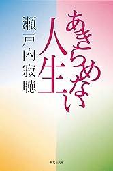 あきらめない人生 (集英社文庫)