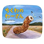 Amazon.co.jp: ちくわのわーさん: 岡田 よしたか: 本