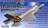 1/72 バトルスカイシリーズ F-35BライトニングII STOVL (BSK-2)
