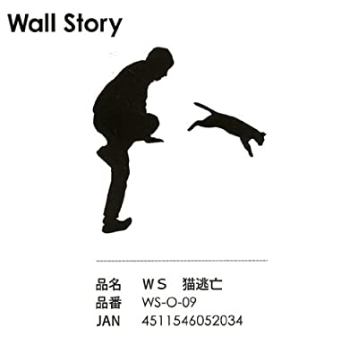 ウォールステッカー ウォールストーリー【猫逃亡】