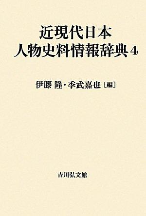 近現代日本人物史料情報辞典〈4〉