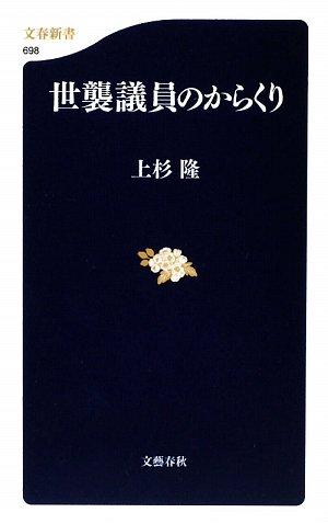 世襲議員のからくり (文春新書)