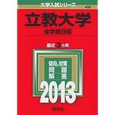 立教大学(全学部日程) (2013年版 大学入試シリーズ)