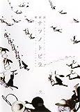 維新派 ナツノトビラ [DVD]