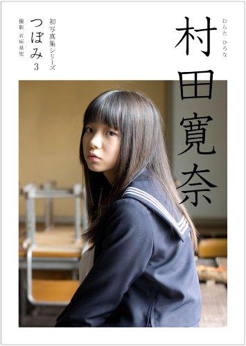 初写真集シリーズ つぼみ3 村田寛奈 (初写真集シリーズ つぼみ)