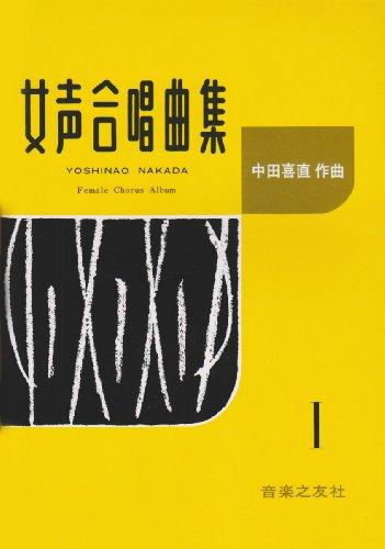 Coro de Yoshinao Nakada (1)