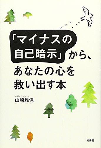 「マイナスの自己暗示」から、あなたの心を救い出す本