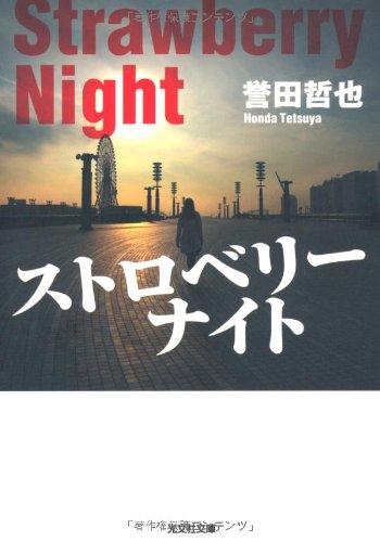 ストロベリーナイト (光文社文庫)
