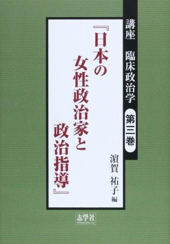 日本の女性政治家と政治指導―講座 臨床政治学〈第3巻〉