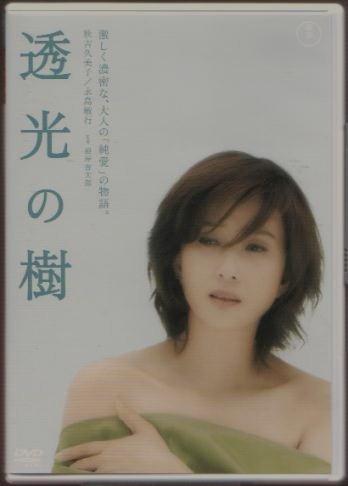透光の樹 [DVD]
