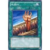 遊戯王カード 地割れ YSD6-JP025N