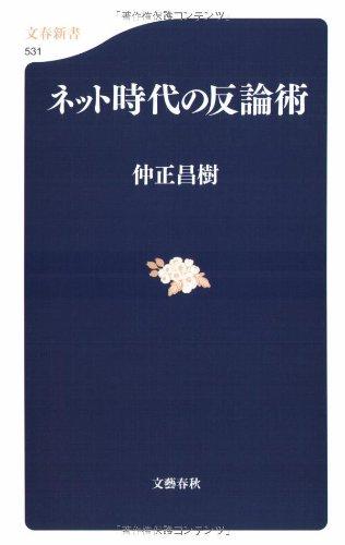 仲正昌樹『ネット時代の反論術』