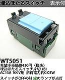 パナソニック ワイド スイッチ WT5051