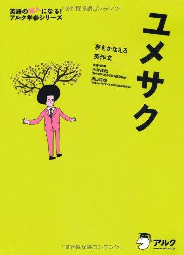 夢をかなえる英作文 ユメサク 【CD・赤シート付】 (英語の超人になる!アルク学参シリーズ)