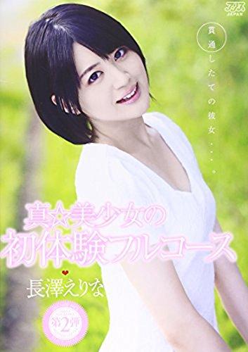 真☆美少女の初体験フルコース 長澤えりな [DVD]